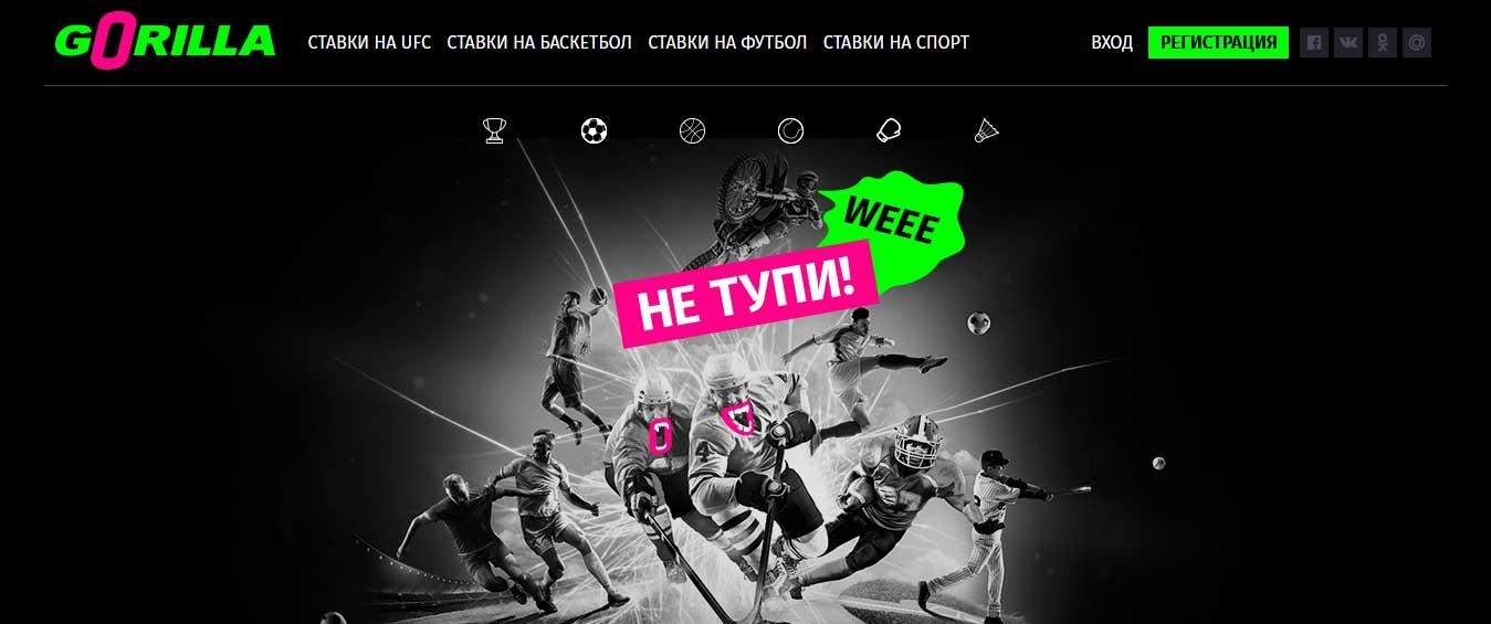 Букмекерская контора онлайн ставки на футбол